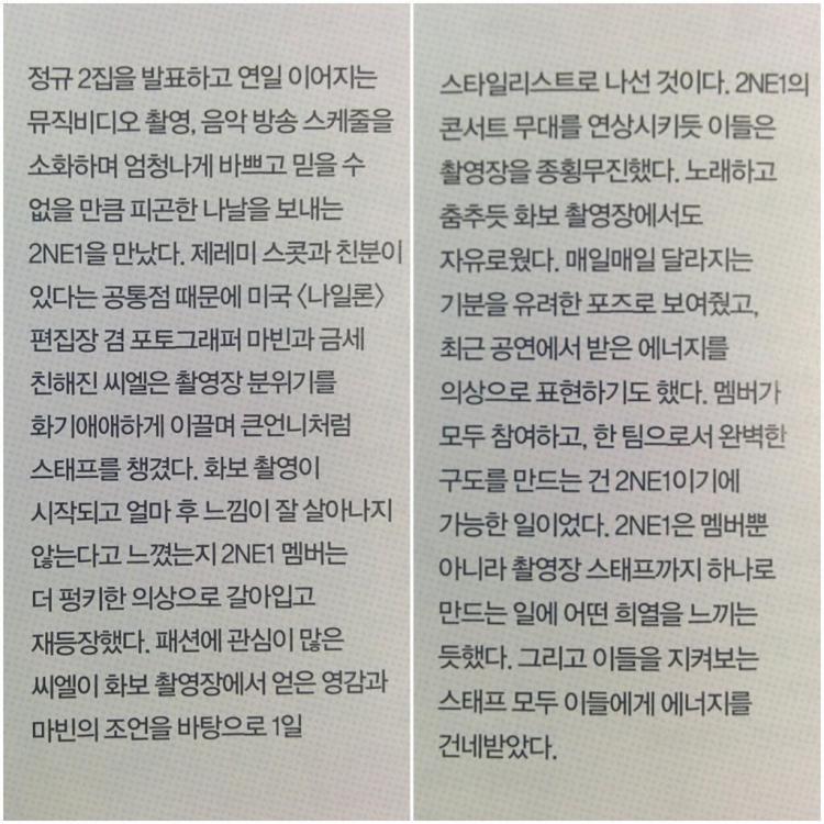 140501-2NE1-in-Nylon-Korea-006