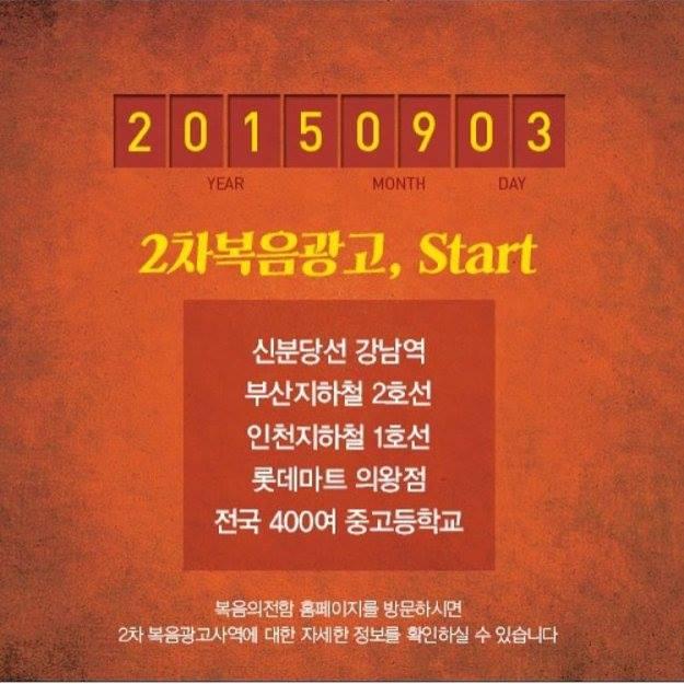 Minzy: 20150903 kongshine153 #복음의전함
